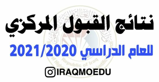 نتائج القبول المركزي 2020 في العراق عبر الرقم الامتحاني dirasat-gate.org
