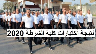 Photo of الموقع الرسمي لنتيجة القبول في كلية الشرطة 2020