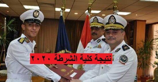 نتيجة كلية الشرطة 2020 برقم الملف على موقع وزارة الداخلية المصرية