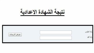 Photo of موقع وزارة التعليم الليبيه يعلن عن موعد نتائج الشهادة الاعدادية ليبيا 2021