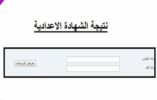 موقع وزارة التعليم الليبيه يعلن عن موعد نتائج الشهادة الاعدادية ليبيا 2021