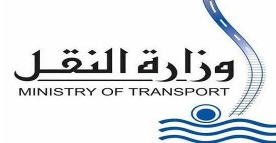رقم هاتف شكاوى وزارة النقل والمواصلات مصر وما هي الجهات التابعة لها