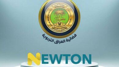 Photo of منصة نيوتن التعليمية 2020 وزارة التربية العراقية وشرح خطوات إنشاء حساب جديد