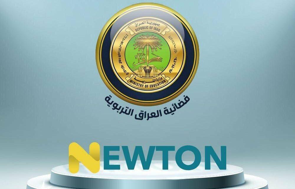 منصة نيوتن التعليمية 2020 وزارة التربية العراقية وشرح خطوات إنشاء حساب جديد