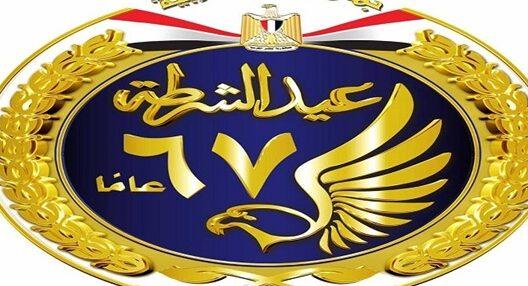 شعار وزارة الداخلية الجديد 2021 وما هي استراتيجية الوزارة