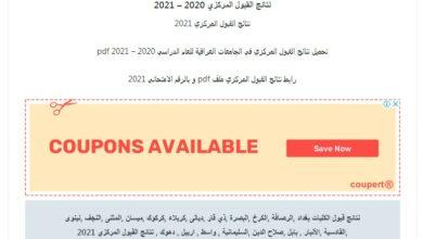 Photo of القبول المركزي ورابط الاستعلام عن نتائج القبولات المركزية بالجامعات العراقية موقع نتائجنا