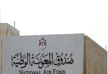 Photo of رابط الدعم التكميلي لصندوق المعونة ودعم تكافل 3 عبر takaful.naf.gov.jo صندوق المعونة الوطنية الأردني