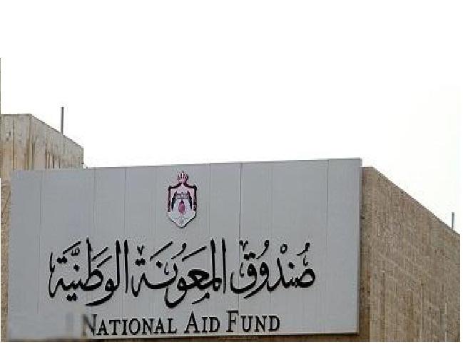 التسجيل في دعم تكافل 3 والدعم التكميلي لعمالة المياومة عبر موقع صندوق المعونة الوطنية