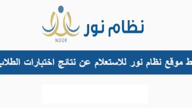 Photo of رابط نظام نور noor.moe.gov.sa الاستعلام عن نتائج الطلاب برقم الهوية