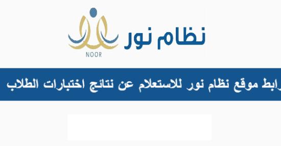 رابط noor.moe.gov.sa نتائج الطلاب على نظام نور 1442 برقم الهوية