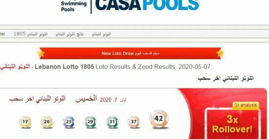 موقع lebanon-lotto رابط نتائج سحب اللوتو اللبناني 1869 على قناة LBC إصدار 24 كانون الأول مع زيد