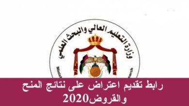 tdsamohe.gov رابط تقديم اعتراض على نتائج الأولية المنح والقروض 2021 عبر وزارة التعليم العالي والبحث العلمي مديرية البعثات