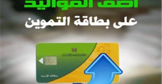 إضافة المواليد على بطاقة التموين 2021 عبر بوابة مصر الرقمية