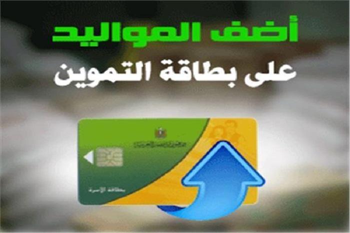 بوابة مصر الرقمية 2021 digital.gov.eg إضافة المواليد الجدد على بطاقة التموين بالرقم القومي