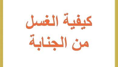 Photo of حكم خروج المني بدون لمس اغراء