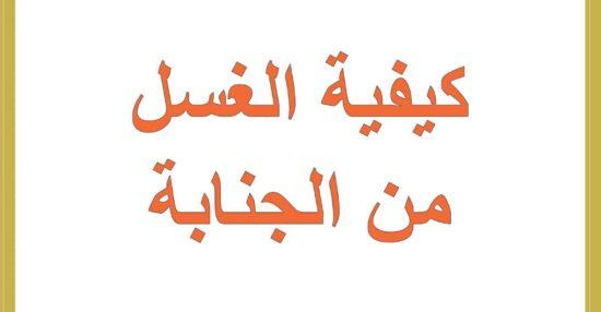حكم خروج المني بدون لمس اغراء موجز مصر