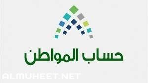 موعد حساب المواطن الدفعة 38 .. لشهر يناير 2021 وخطوات الاستعلام عن حساب المواطن برقم الهوية