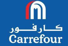عروض كارفور مصر 2021 في ذكري عيد ميلاد كارفور بكافة المحافظات