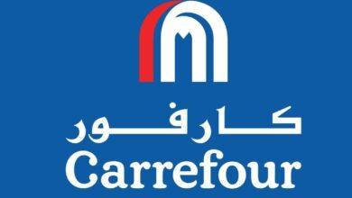 عروض كارفور مصر 2021 للسنة الجديدة خصومات شهر يناير وفبراير على جميع المنتجات
