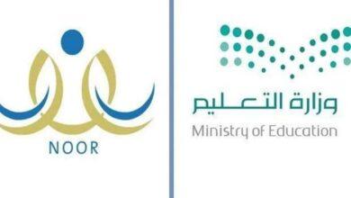 برمز التحقق الدخول إلى نظام نور رابط الاستعلام عن نتائج الطلاب 1442 noor.moe.gov.sa