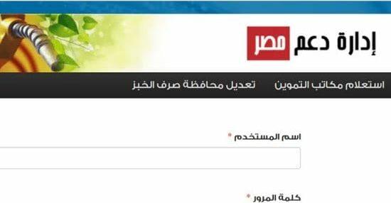 وزارة التموين دعم مصر والخدمات التي يقدمها