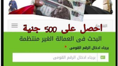 Photo of اسماء المقبولين في منحة العمالة غير المنتظمة الدفعة الخامسة فبراير 2021