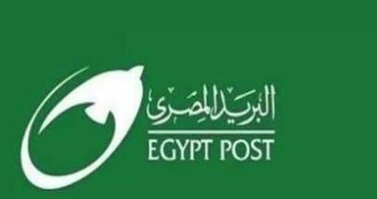 استعلامات البريد المصري ورقم شكاوى الهيئة القومية للبريد موجز مصر