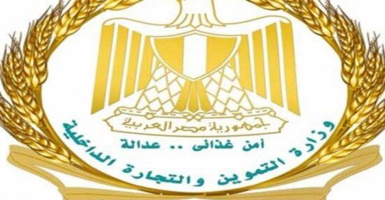 موقع وزارة التموين والتجارة الداخلية لتحديث بيانات البطاقة التموينية واضافة المواليد عبر الانترنت