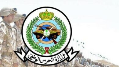 وزارة الحرس الوطنى تقديم طلب تسجيل
