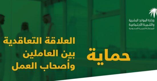 نص المادة ٧٤ من قانون العمل السعودي الجديد