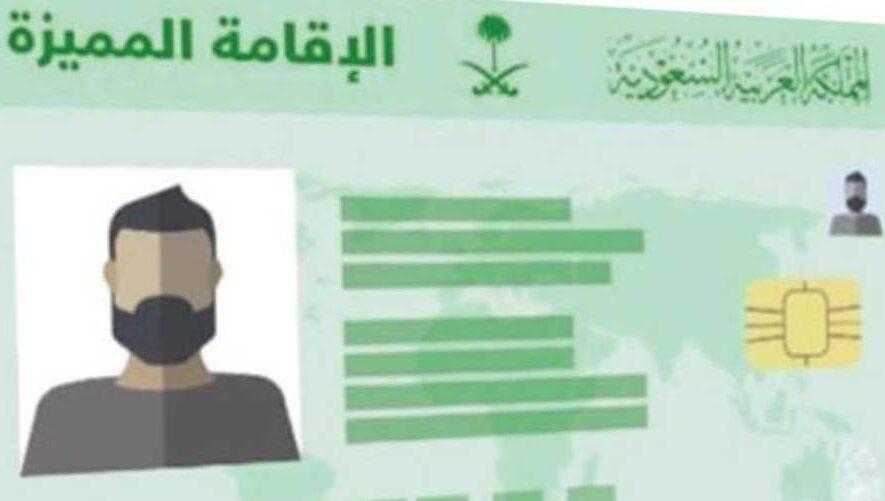 الاقامة المميزة في السعودية وما هي القوانين واللوائح المنظمة لها