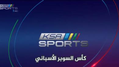 تردد قناة السعودية الرياضية +1 لمتابعة نهائي السوبر الاسباني برشلونة ضد اتلتيك بلباو