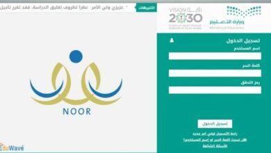 كيفية تسجيل اول ابتدائي للعام الجديد في المملكة العربية السعودية