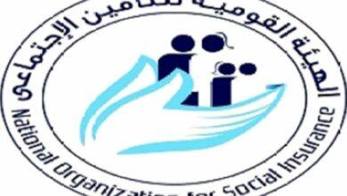 Photo of كيفية حساب التأمينات الاجتماعية بمصر 2021