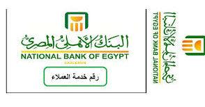 أرقام خدمة عملاء البنك الأهلي VIP لكبار العملاء