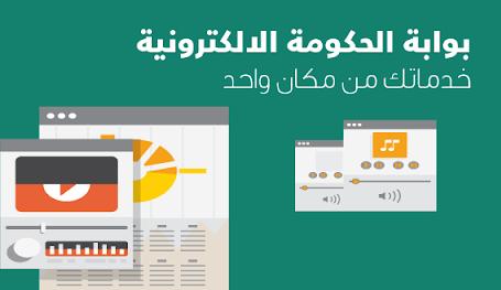 رابط التسجيل في بوابة الحكومة الإلكترونية