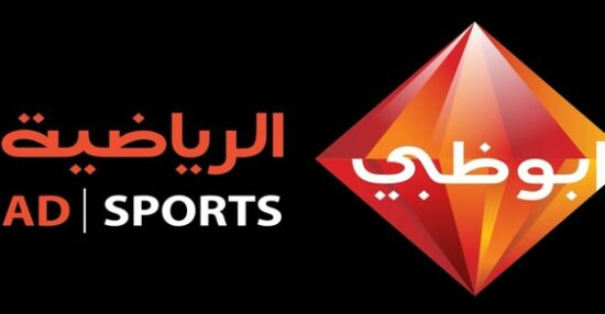 The frequency of the Abu Dhabi Sports Channel 2021 on all satellites