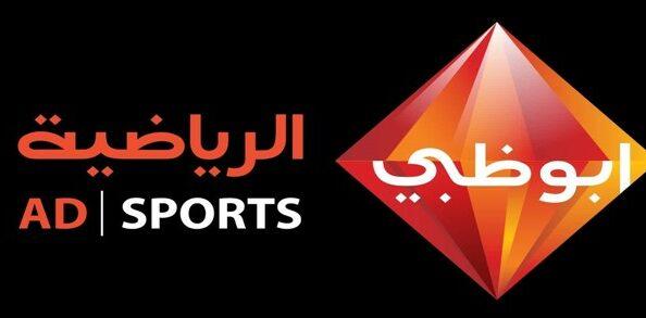تردد قناة أبو ظبي الرياضية 2021 على كل الأقمار الصناعية