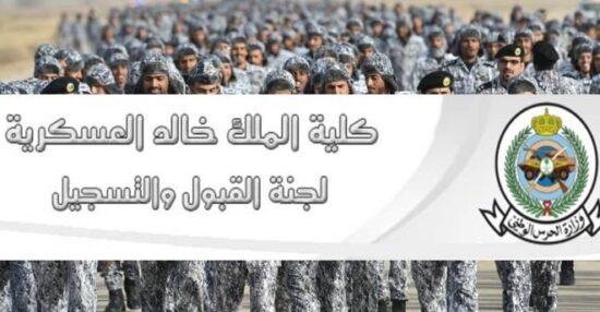 شروط كلية الملك خالد العسكرية للجامعيين 1442