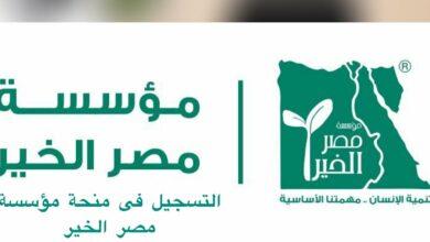 Photo of منحة مصر الخير للعمالة الغير منتظمة 2021 وطريقة التقديم وما هي الأوراق المطلوبة