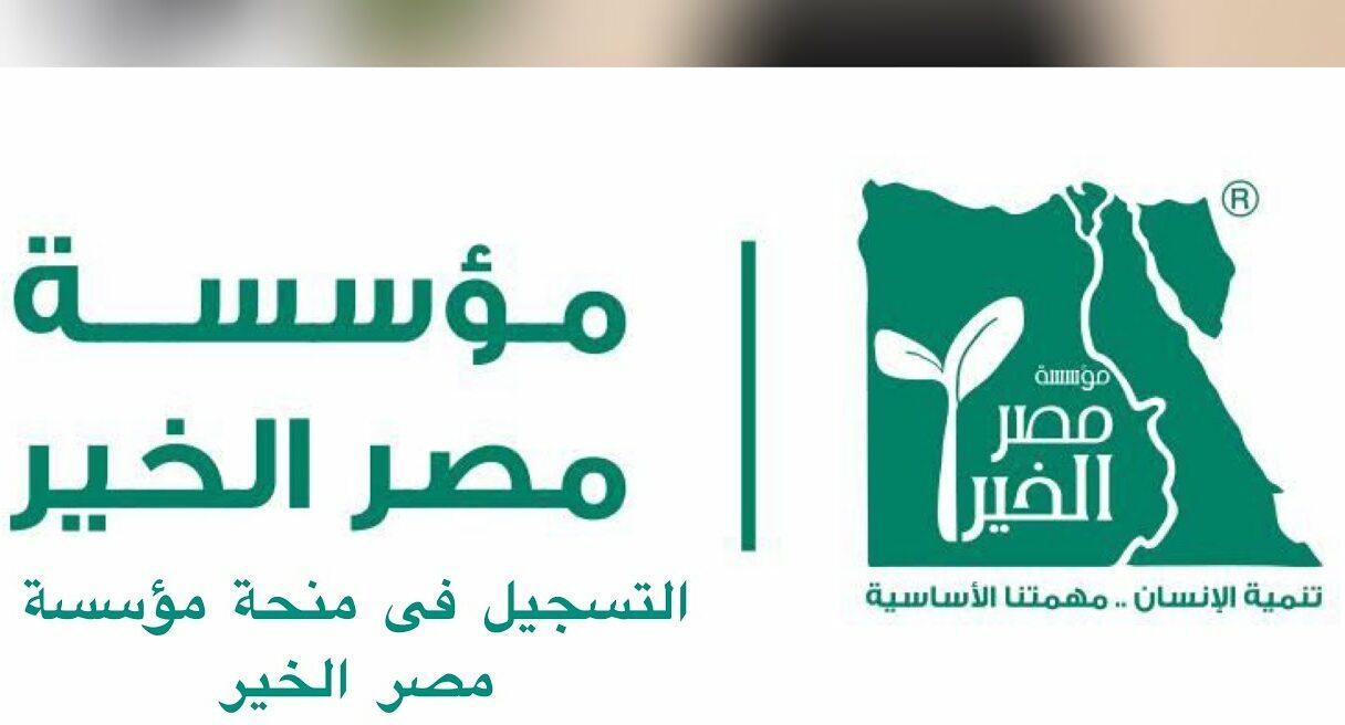 منحة مصر الخير للعمالة الغير منتظمة 2021 وطريقة التقديم وما هي الأوراق المطلوبة