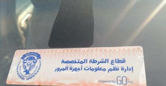 آخر موعد لتركيب الملصق الإلكتروني للسيارات وما هي الغرامة المالية لعدم تركيبه