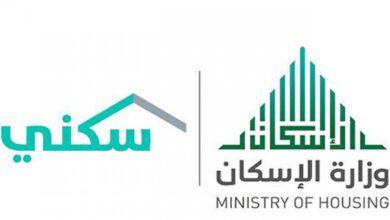 حجز موعد وزارة الاسكان 1442 بالمملكة العربية السعودية
