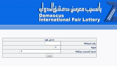 Photo of رابط نتائج سحب يانصيب معرض دمشق الدولي اليوم www.diflottery.com.sy 2021 برقم البطاقة
