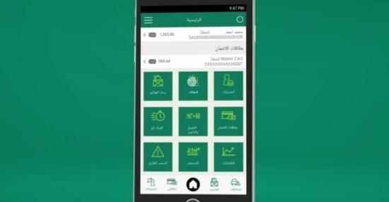 www.nbe.com.eg Al Ahly Net Individuos y cómo suscribirse al servicio