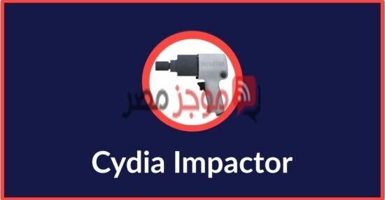 كيفية استعمال Cydia Impactor على جهاز الكمبيوتر
