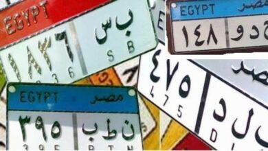 اللوحات المعدنية للسيارات في مصر المميزة ومعنى حروفها