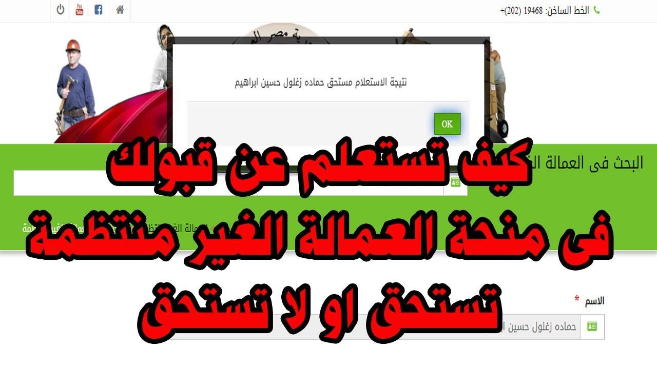 رابط موقع وزارة القوى العاملة وطريقة الاستعلام عن منحة العمالة الغير منتظمة ال500 جنيه