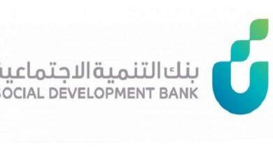 شروط الحصول على تمويل بنك التنمية الإجتماعية 1442