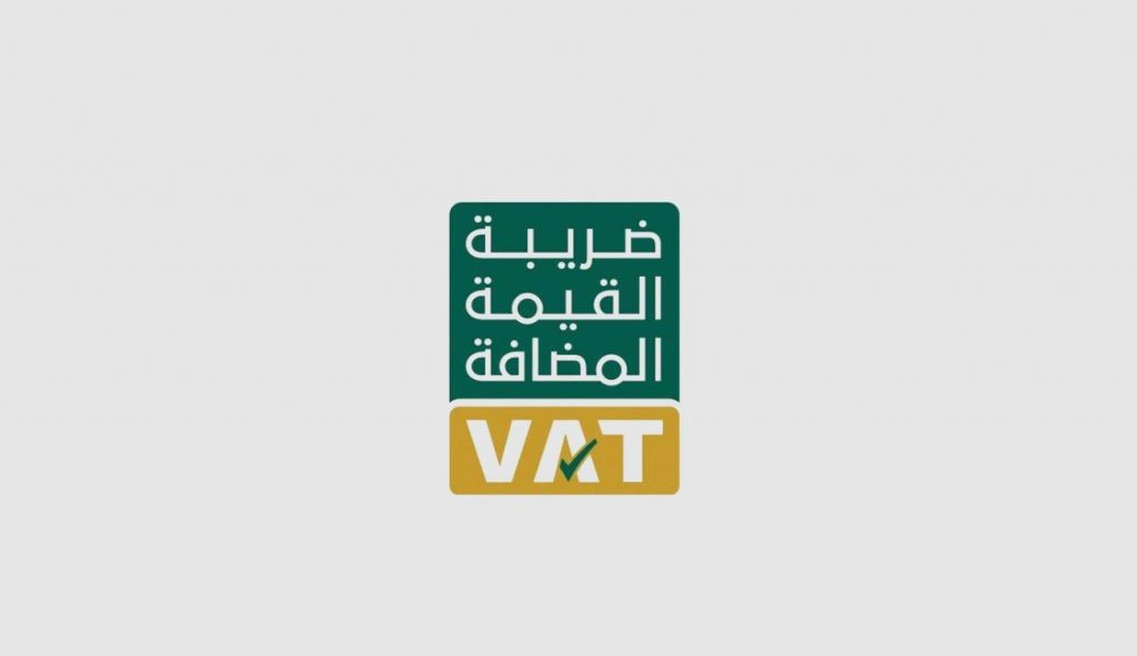 طباعة شهادة تسجيل في ضريبة القيمة المضافة وشرح كيفية التسجيل
